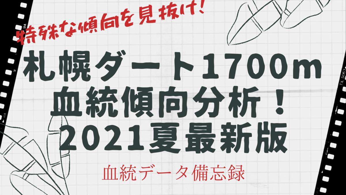 f:id:reform-k:20210625131925p:plain