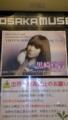 改めて黒崎真音ライブツアー大阪公演存分に楽しませて頂きました。