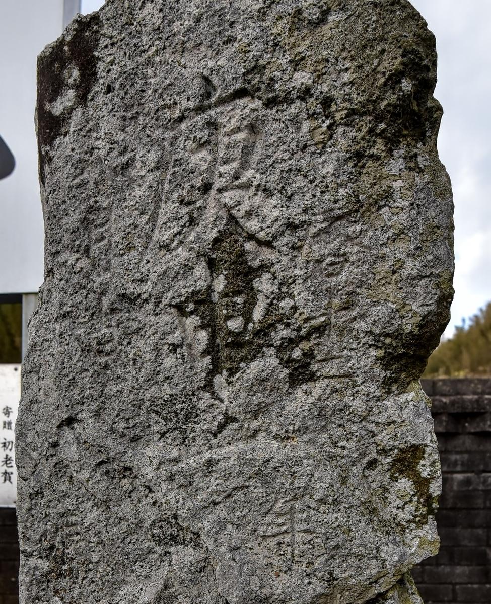 熊野神社の庚申塔 福岡県古賀市筵内 宝暦十二年