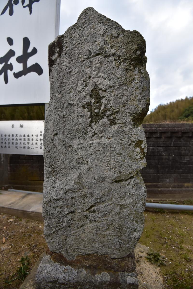 熊野神社の庚申塔 福岡県古賀市筵内