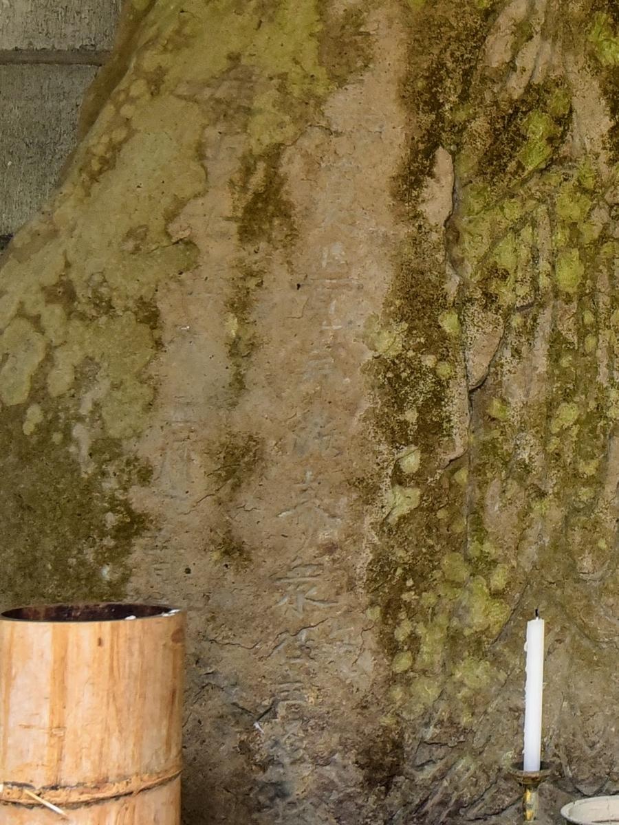 熊野神社 阿弥陀如来像板碑に刻まれる文字 福岡県古賀市筵内 熊野神社