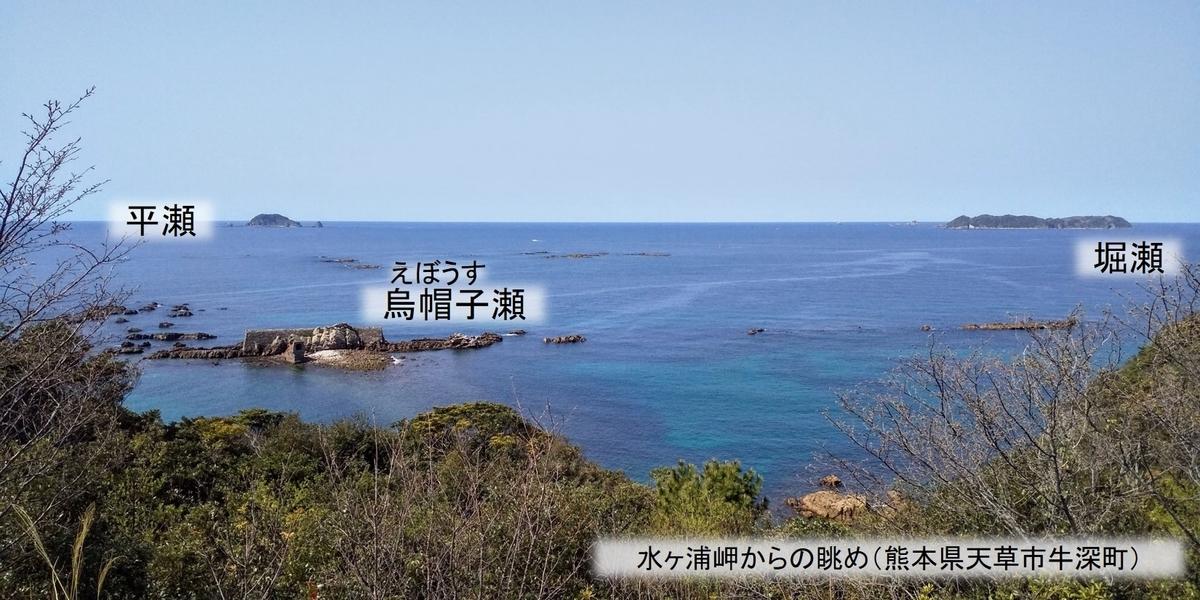 熊本県天草市牛深町 展望台から烏帽子坑をながめる