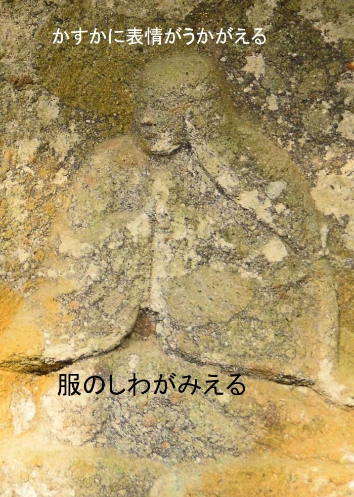 梅の木磨崖地蔵尊 比丘尼像