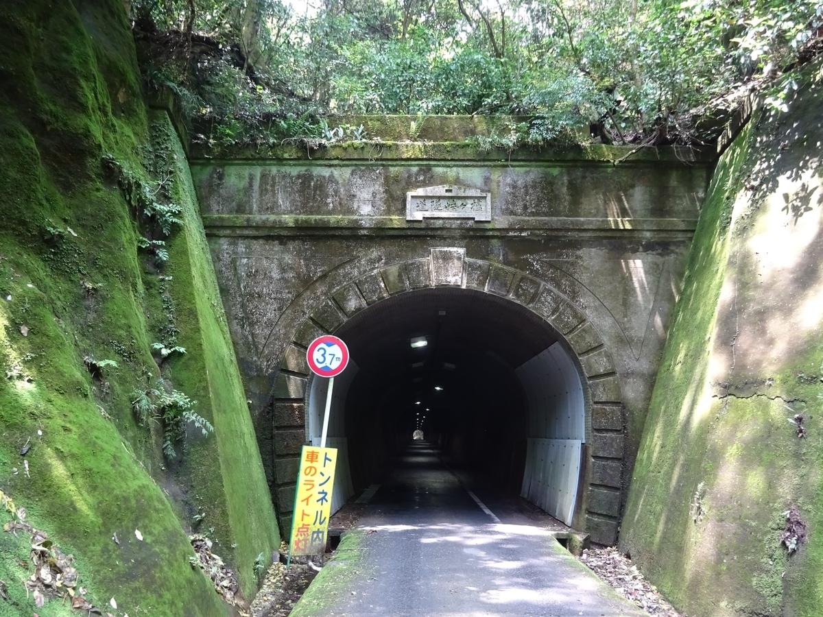 櫨ヶ峠隧道の東側入口 福岡県北九州市小倉南区