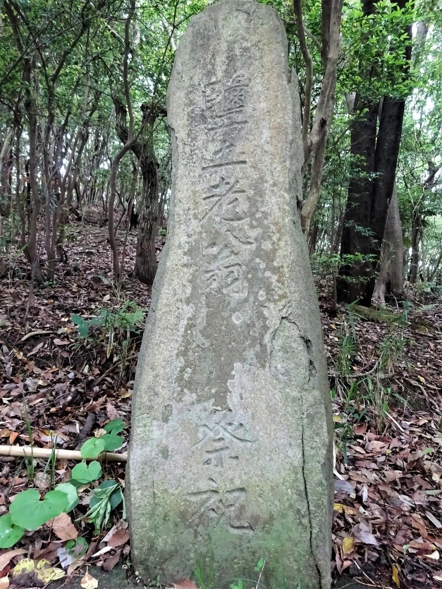 塩土老翁の石塔 畑貯水池ふきん 福岡県北九州市八幡西区