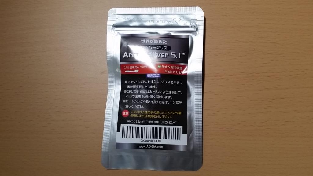 AD-DA製「Arctic Silver 5.1」 パッケージ
