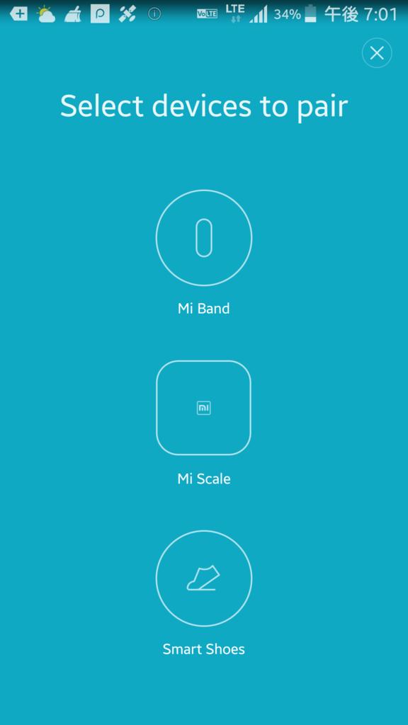 3つのデバイスを選択する画面
