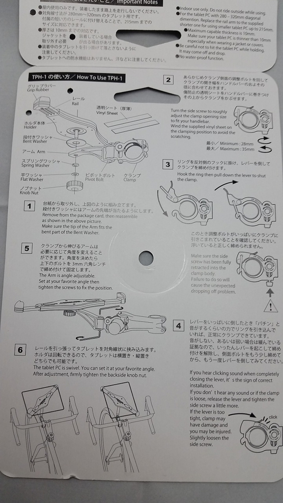 パッケージの紙の裏の説明
