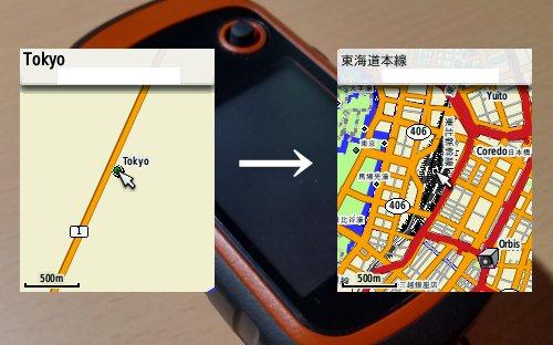 マップを日本語化する方法(OMSの導入)