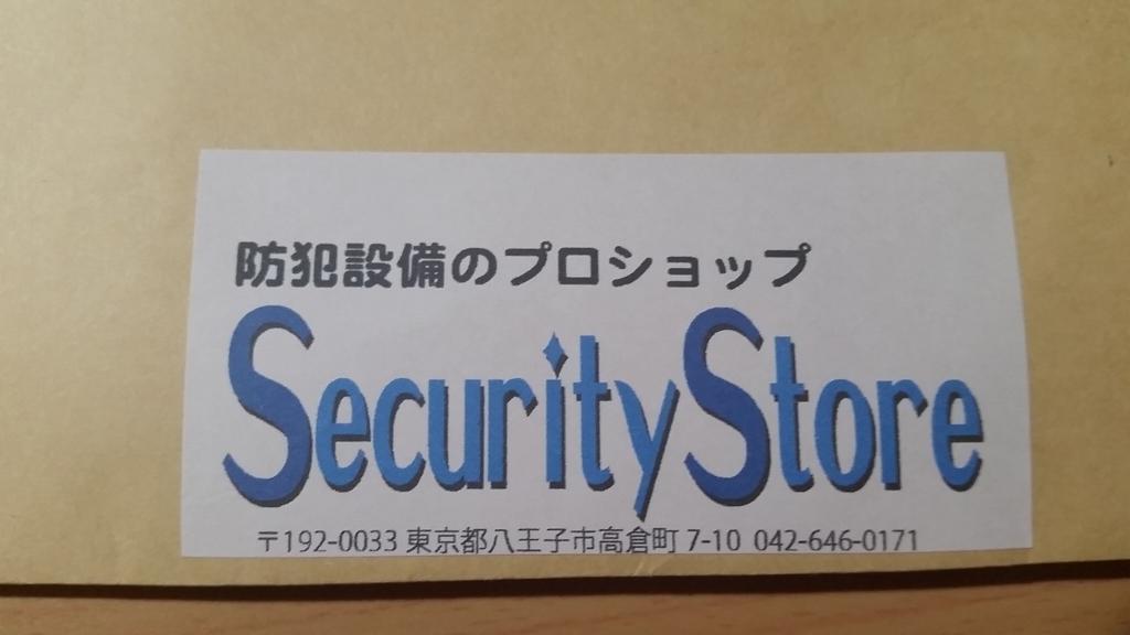 SecurityStore
