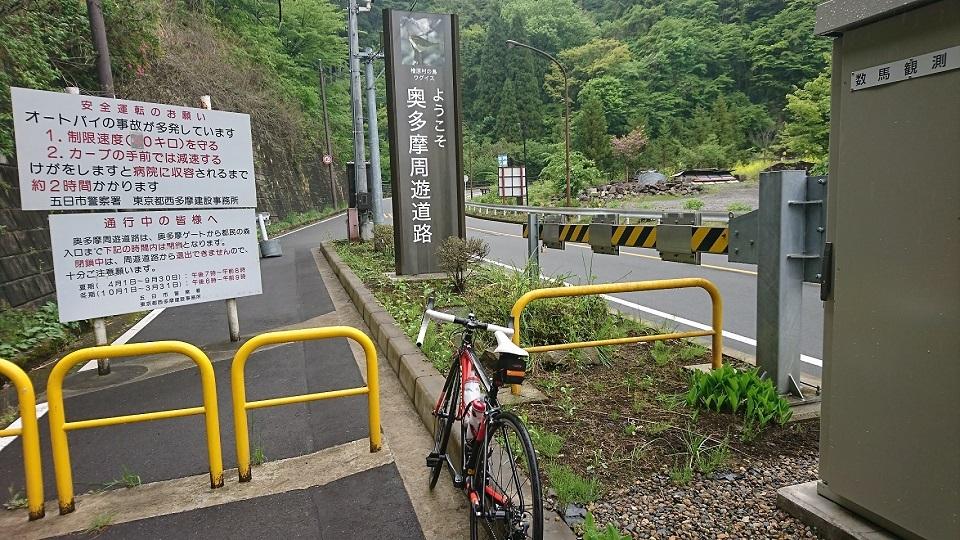 桧原村側の奥多摩周遊道路入口