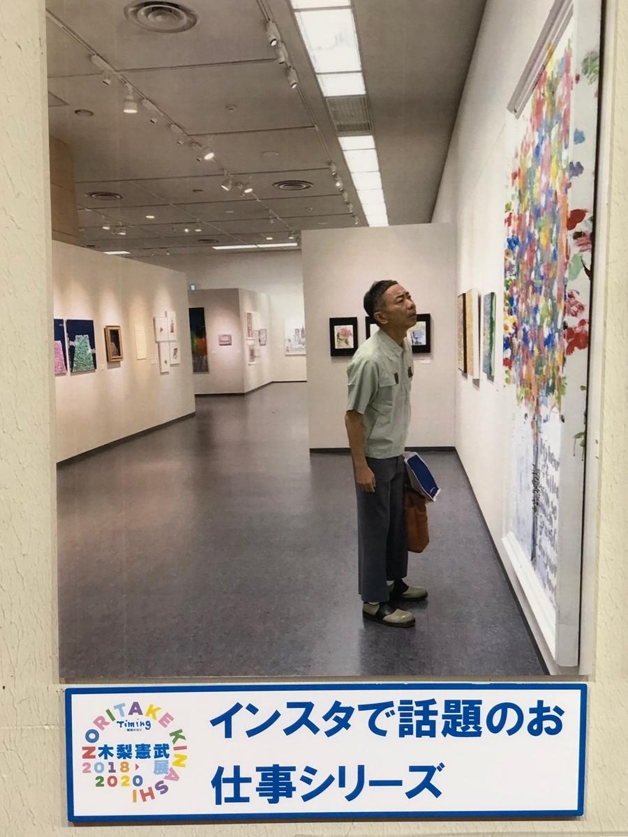 木梨憲武インスタお仕事シリーズ