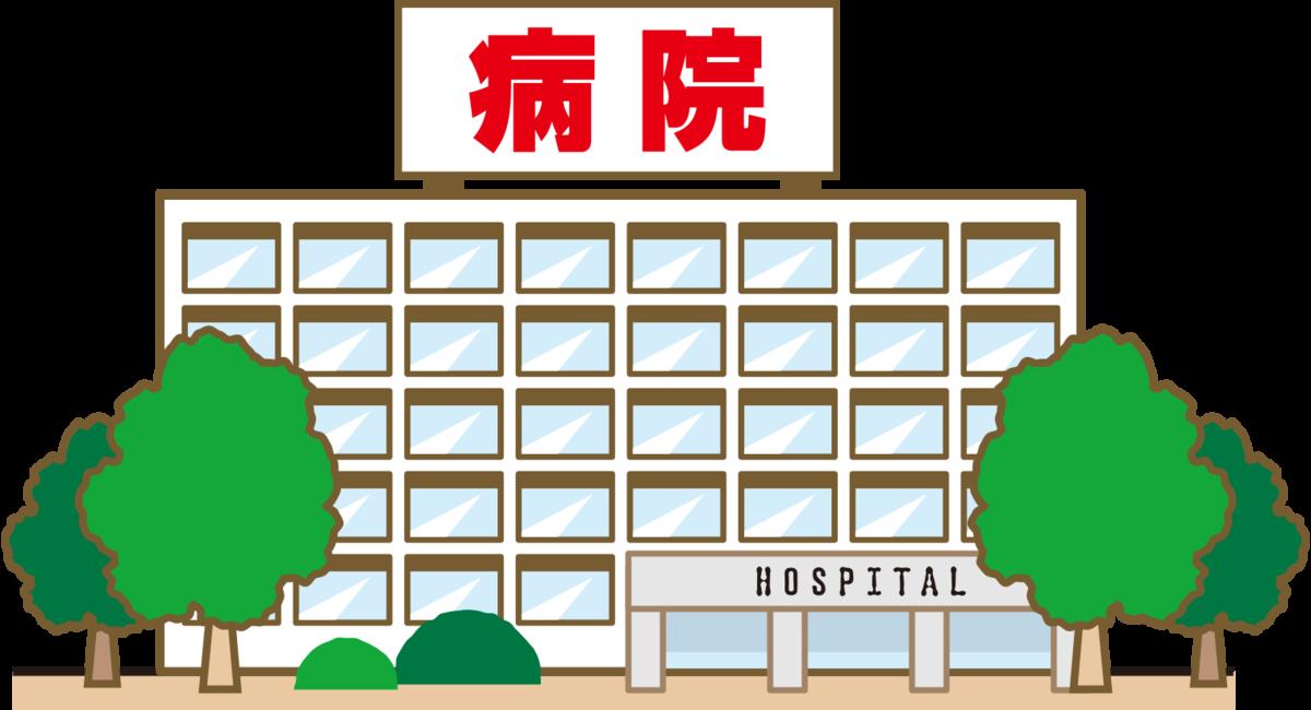 総合病院で再検査