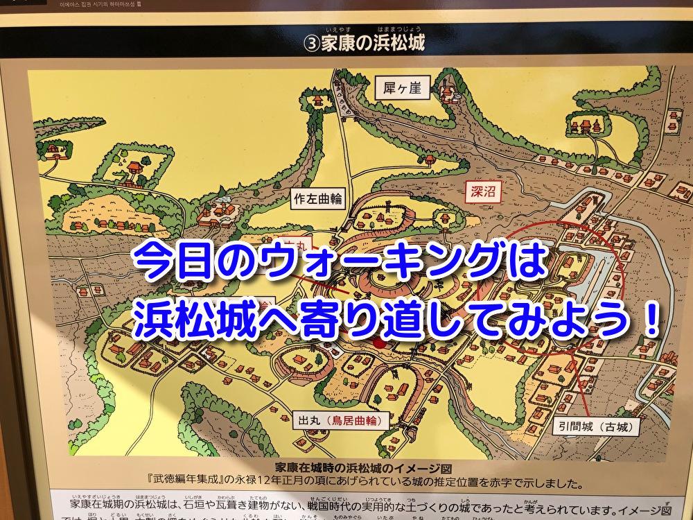 今日のウォーキングは浜松城へ寄り道してみよう!