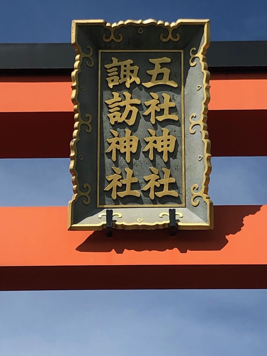 合祀された五社神社と諏訪神社