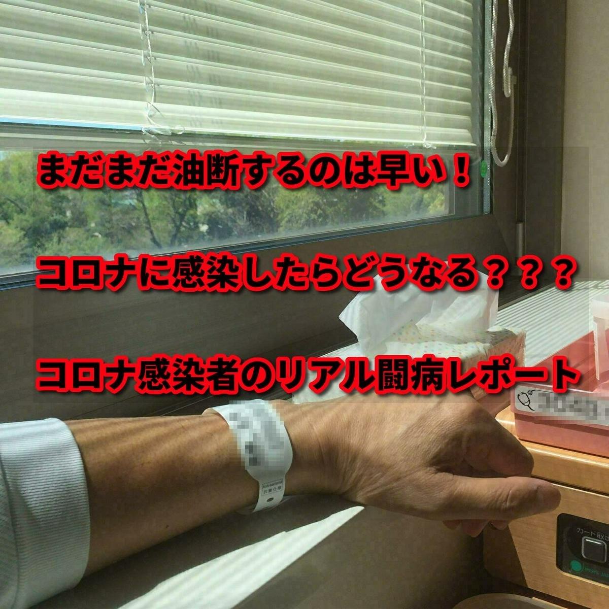 コロナ感染,ウィルス,PCR検査,入院,隔離,肺炎