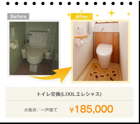 トイレ_事例