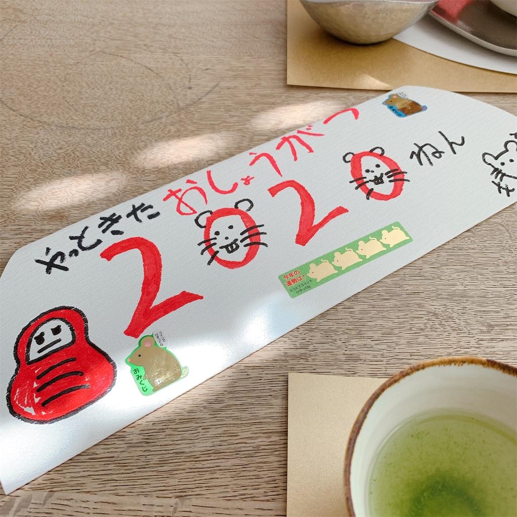 f:id:rei-tokyo:20200103191205j:image