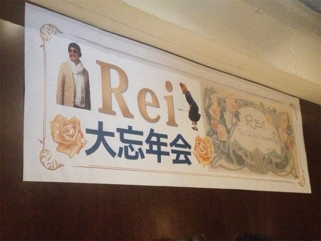 f:id:rei-tokyo:20200412234937j:image