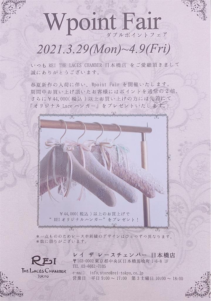 f:id:rei-tokyo:20210326173756j:image