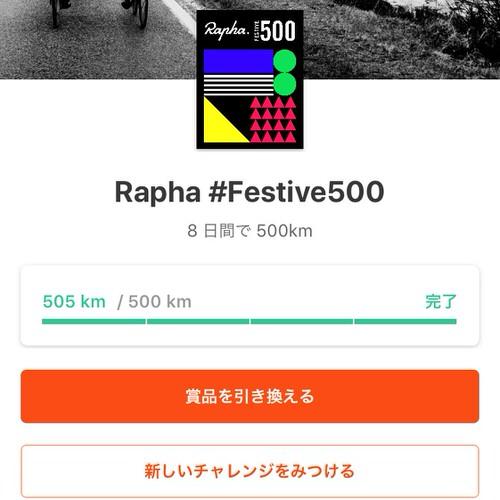 festive-500達成