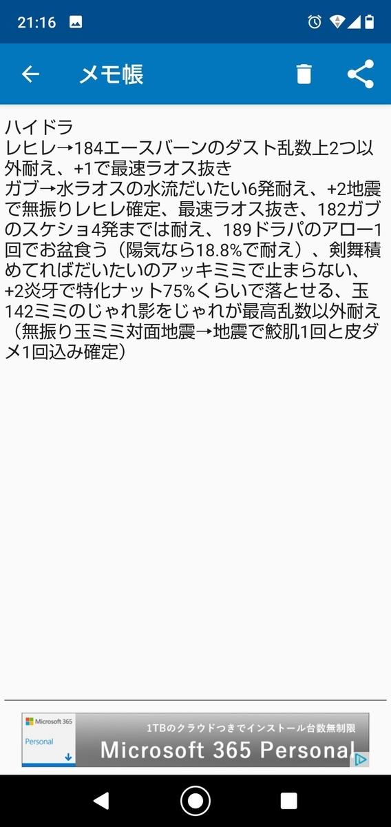 f:id:rei_the_l1023:20210718083050j:plain
