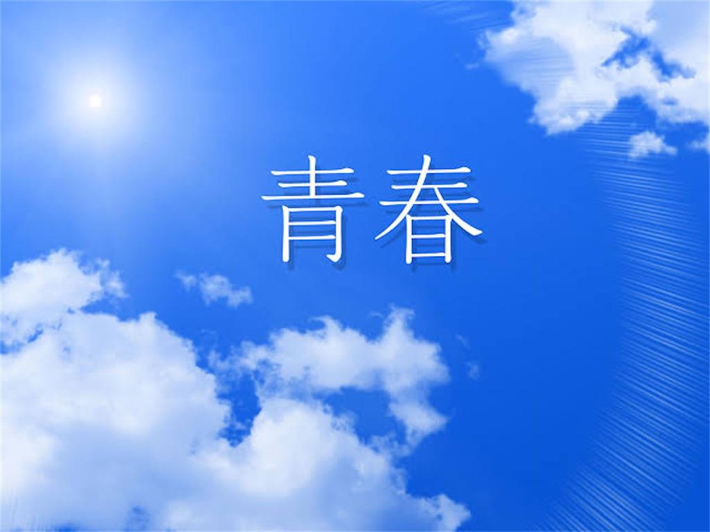 f:id:reichanhamanamusume:20210515200405j:image