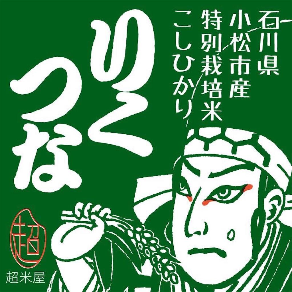 石川県産 コシヒカリ りくつな 特別栽培米 超米屋 美味しい うまい こだわり 米
