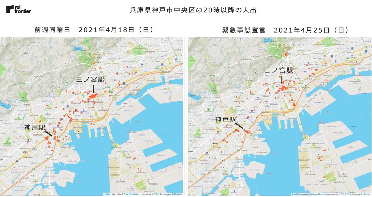 兵庫県 神戸市中央区の20時以降の人出