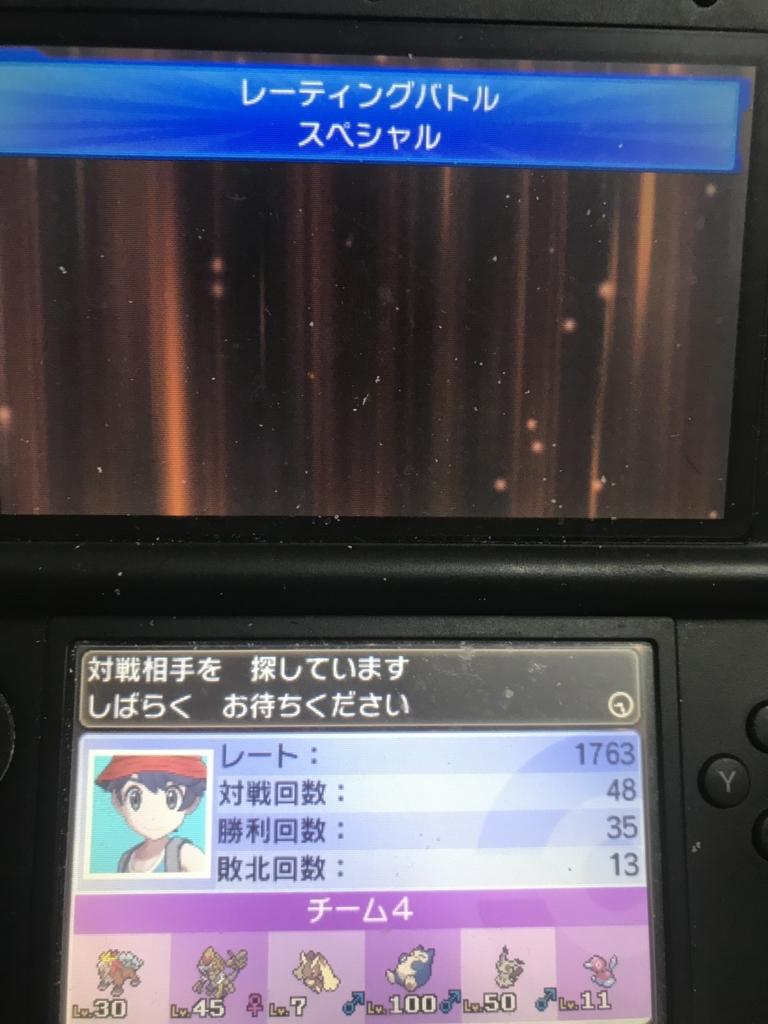 f:id:reiji_poke:20180613153735j:plain