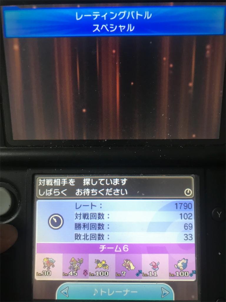 f:id:reiji_poke:20180710165149j:image