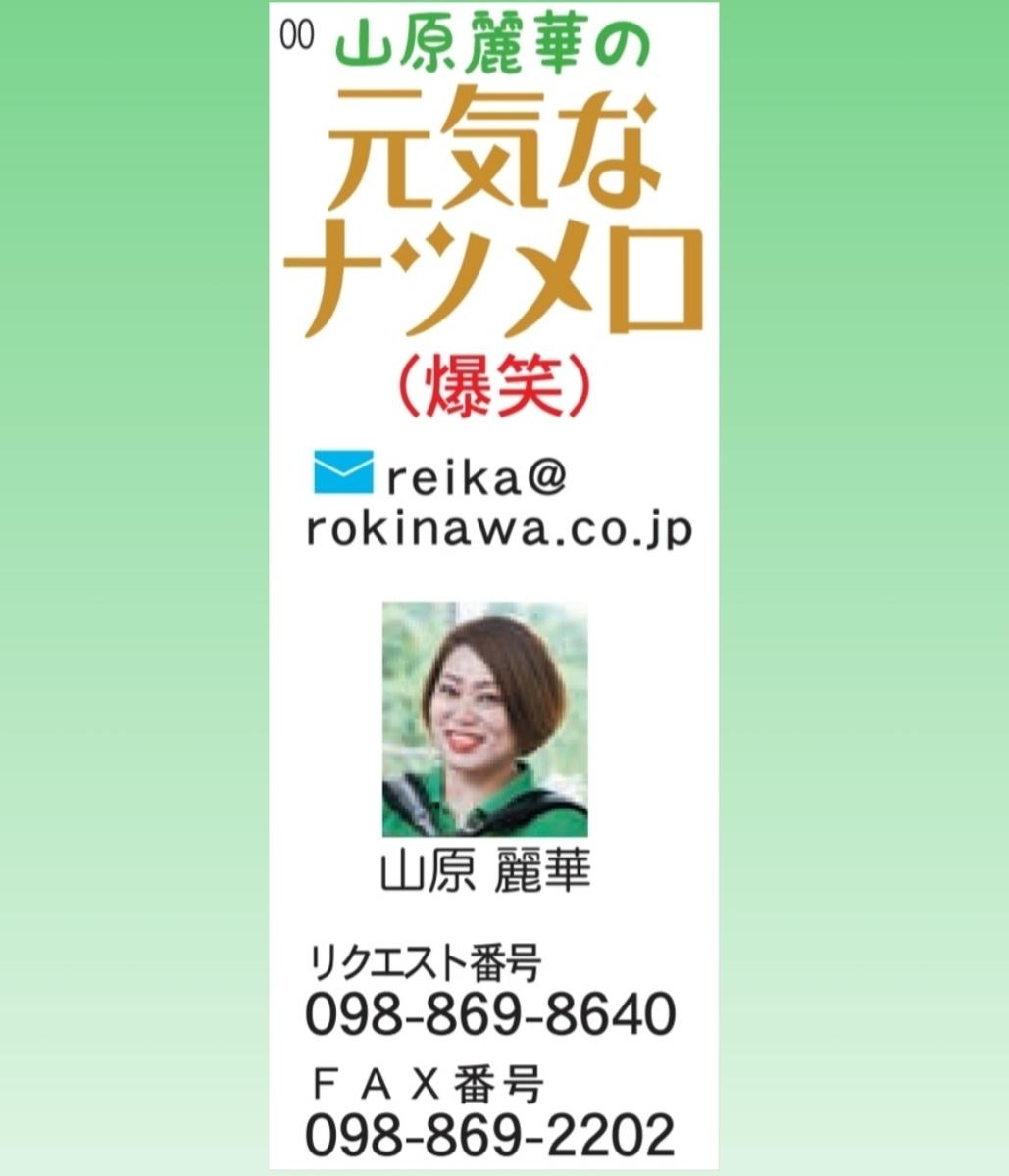 f:id:reika-yamahara:20200415015514j:plain
