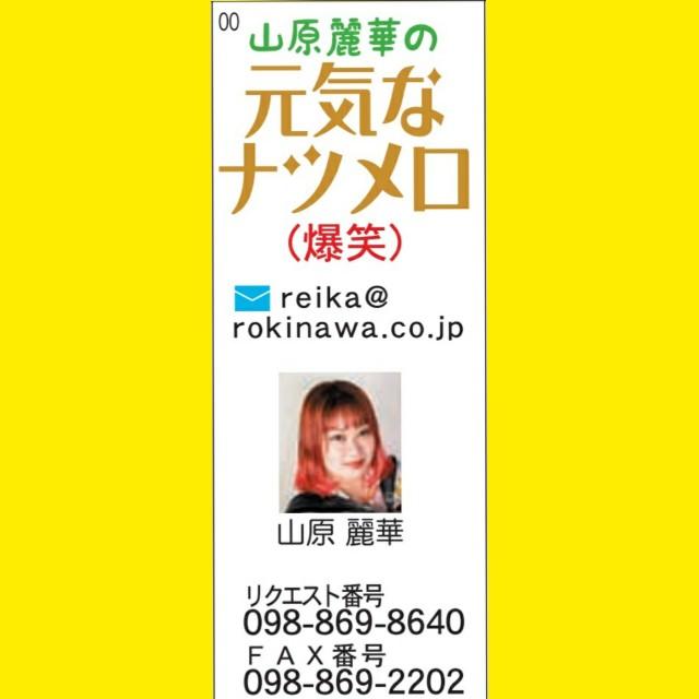 f:id:reika-yamahara:20201008093731j:image