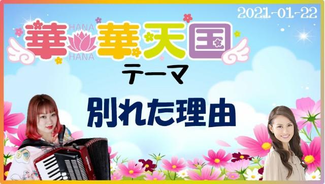 f:id:reika-yamahara:20210121230955j:image
