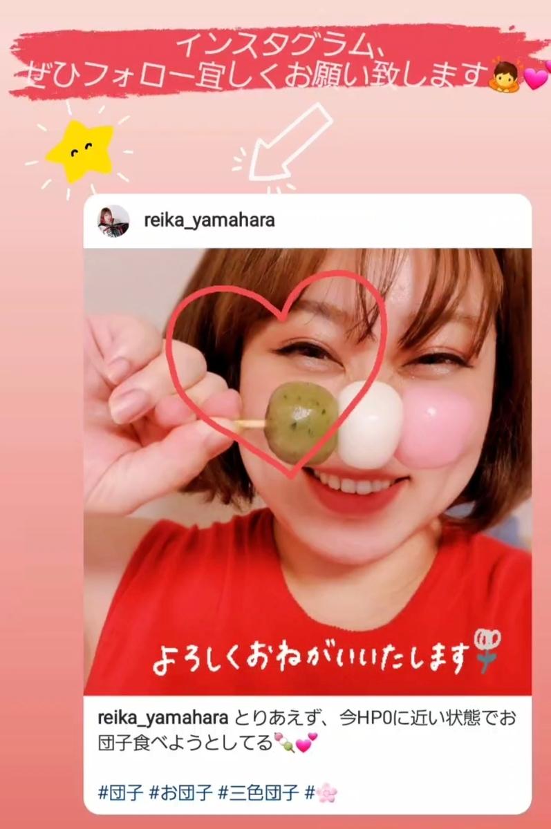 f:id:reika-yamahara:20210915073736j:plain