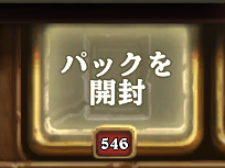 Hearthstone Screenshot 10-23-15 00.50.43