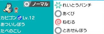 f:id:reimei_poke:20200201185103j:plain