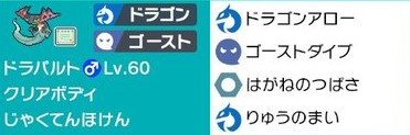 f:id:reimei_poke:20200201185110j:plain