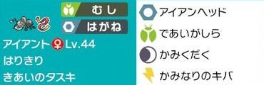 f:id:reimei_poke:20200201185116j:plain
