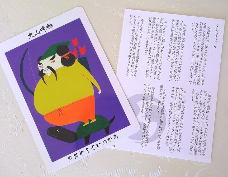 大山昨神(おおやまくいのかみ)カード