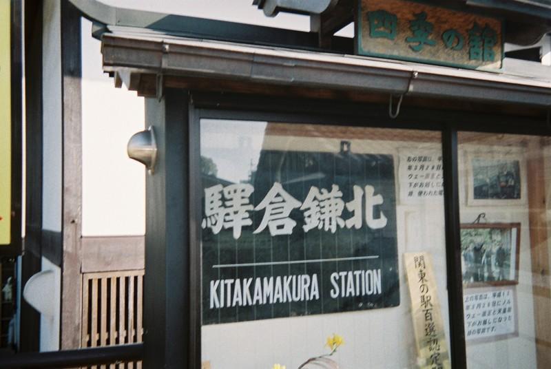 「北鎌倉駅」の旧プレート@スカ線