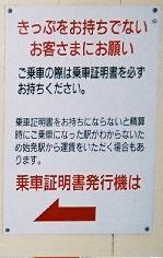 乗車証明書発行機の説明文 成田線にて