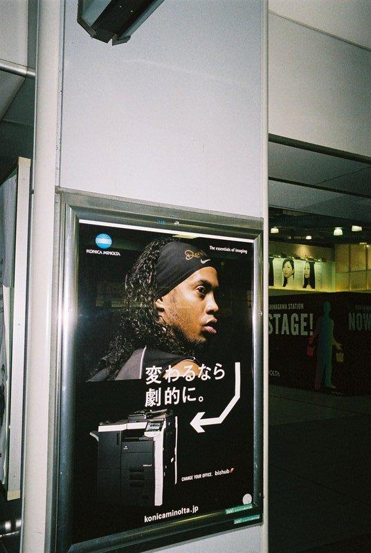 ロナウジーニョ!@品川駅の鉄道広告