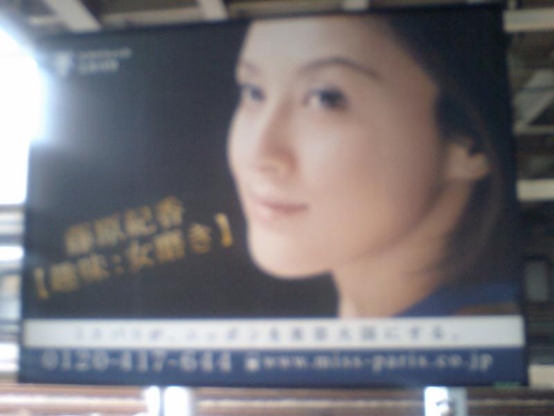 藤原紀香 ミスパリ広告