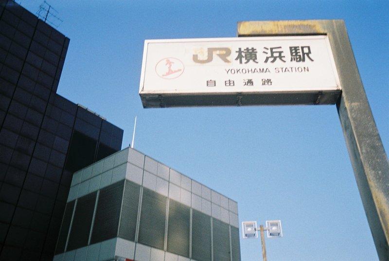 JR横浜駅 案内