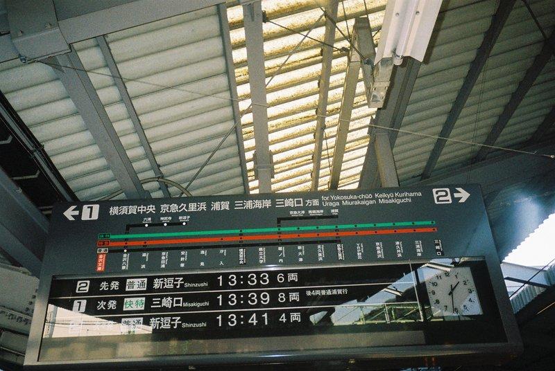 運行案内@京急金沢文庫