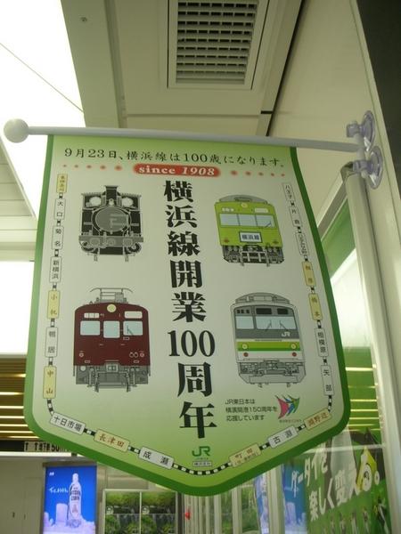 *[横浜][電車] 横浜線も100周年らしい