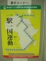 *[横浜] 世界アフリカ開発会議宣伝のビラ@中山駅