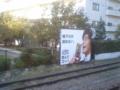 [横浜][電車] 坂口憲二が読めない地名、読めますか?@横須賀線保土ヶ谷駅