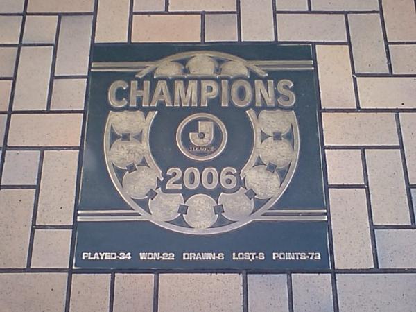 2006年 リーグチャンピオン記念レリーフ